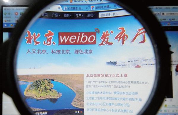 王惠:微博是政府的机遇