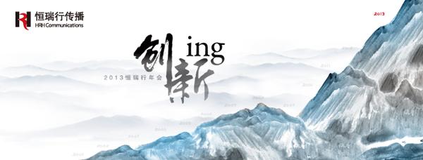 恒瑞行传播年会——创新ING