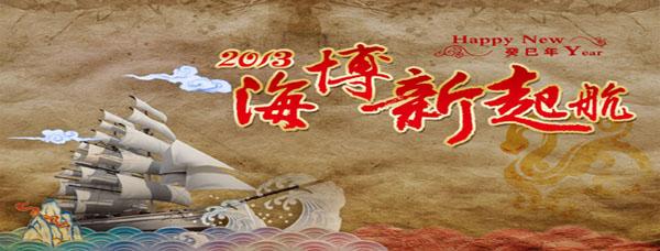 青岛海博文化——2013海博·新起航
