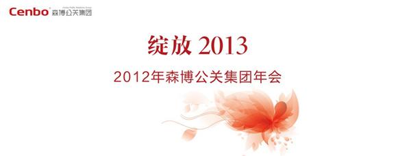 森博公关集团——绽放2013
