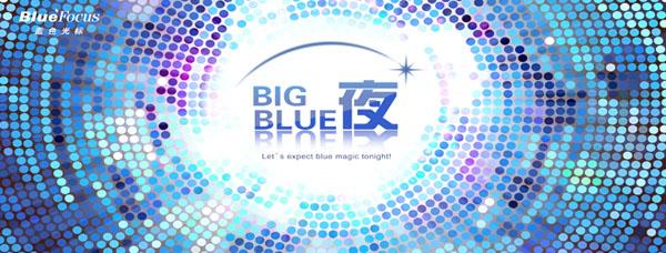 蓝色光标整合传播机构年会——BIG BLUE 夜