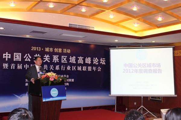 中国公关区域联盟总顾问陈向阳发布《中国公关区域市场2012年度调查报告》