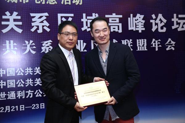 天津三绅公关入选区域公关TOP公司