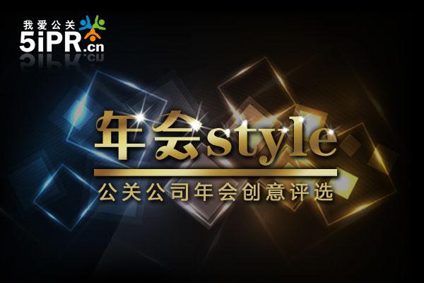 2013年公关公司年会创意评选揭晓