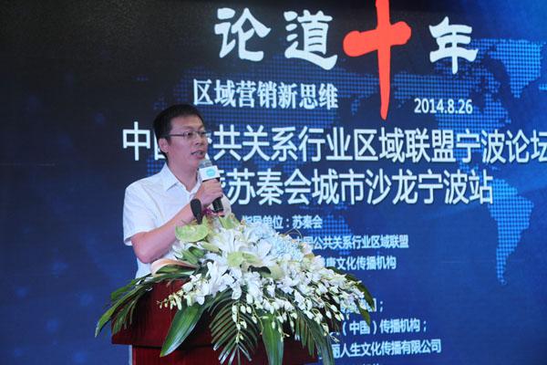 中国公关区域联盟宁波论坛成功举办