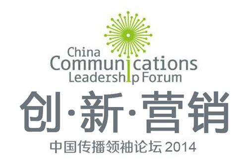 第三届中国传播领袖论坛11月29日在京举办