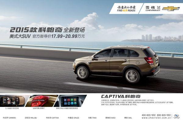 科帕奇2015平面广告高清图片