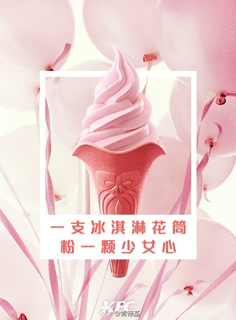 """肯德基最近推出了一支新产品""""草莓冰淇淋"""