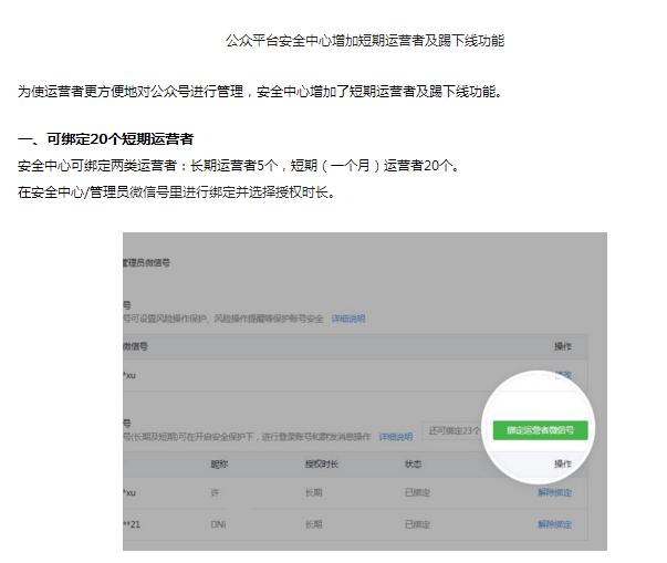 微信公众号又添新功能:增20个绑定者名额