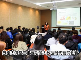苏秦大讲堂三十五期谈大数据时代营销创新