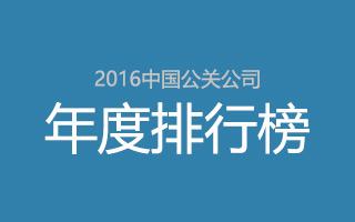 中国公关公司2016年度排行榜发布,这些企业强势上榜!