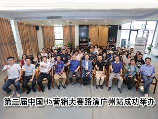 第二届中国H5营销大赛路演广州站成功举办