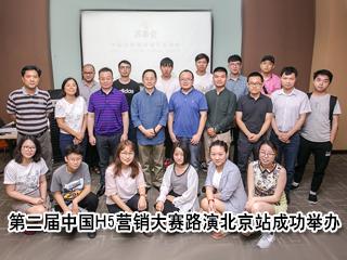 第二届中国H5营销大赛路演北京站成功举办