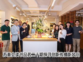 苏秦会读书品茗二十期探寻创新传播新风向