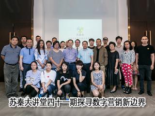苏秦大讲堂四十一期探寻数字营销新边界