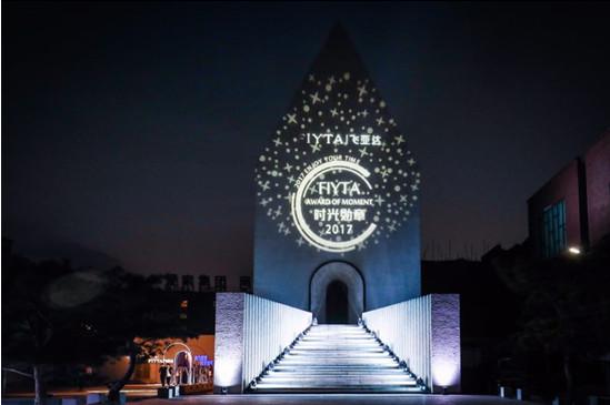飞亚达2017年时光勋章品牌盛典,共赴时光之约