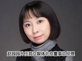 赵园园升任竞立媒体北京董事总经理