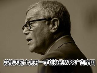 苏铭天爵士离开一手创办的WPP广告帝国