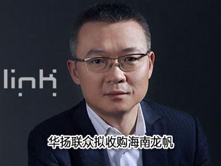 华扬联众拟收购海南龙帆