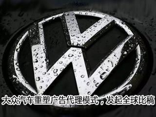 大众汽车重塑广告代理模式,发起全球比稿