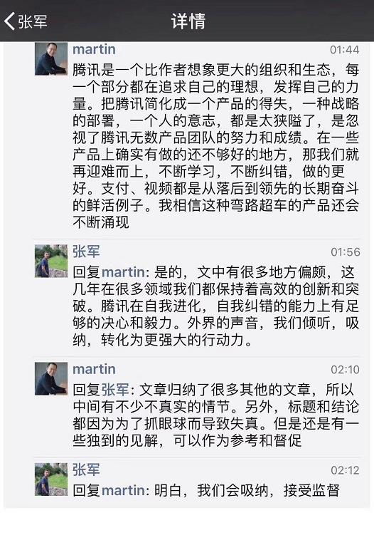 腾讯总裁刘炽平:腾讯比你想象的更大 每一部分都在追求理想