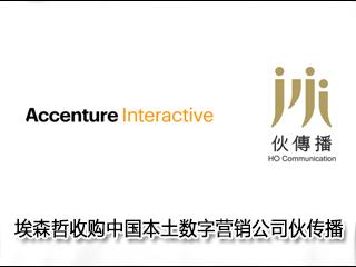 埃森哲收购中国本土数字营销公司伙传播
