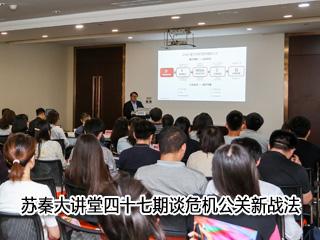 苏秦大讲堂四十七期谈危机公关新战法