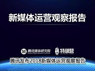 腾讯发布2018新媒体运营观察报告