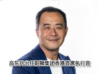 高东升出任阳狮集团香港首席执行官