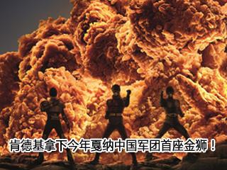 肯德基拿下今年戛纳中国军团首座金狮!