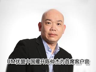 UM优盟中国擢升陈仲杰为首席客户官