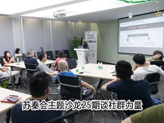 苏秦会主题沙龙25期谈社群力量