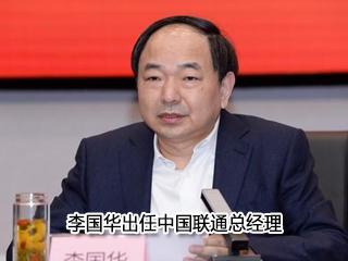 李国华出任中国联通总经理