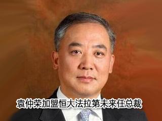 袁仲荣加盟恒大法拉第未来任总裁