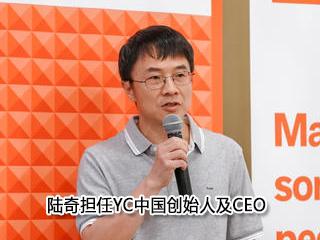 陆奇担任YC中国创始人及CEO