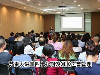 苏秦大讲堂四十九期谈CEO声誉管理