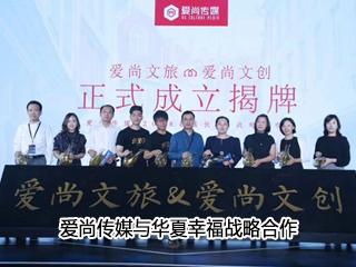 爱尚传媒与华夏幸福战略合作