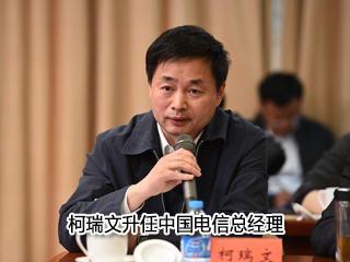 柯瑞文升任中国电信总经理