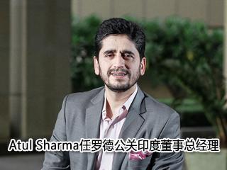 Atul Sharma任罗德公关印度董事总经理
