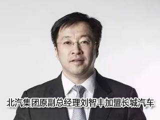 北汽集团原副总经理刘智丰加盟长城汽车