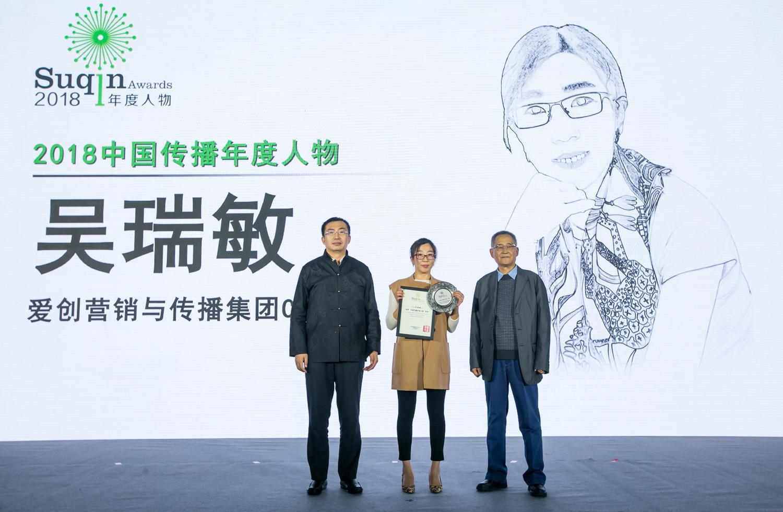 前国务院新闻办公室局长任一农和2016年度人物,正略集团董事长赵民