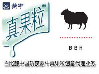 百比赫中国斩获蒙牛真果粒创意代理业务