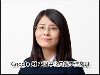 Google AI 中国中心总裁李佳离职
