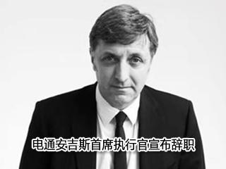 电通安吉斯首席执行官宣布辞职