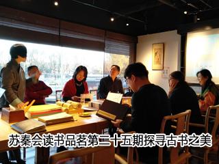 苏秦会读书品茗第二十五期探寻古书之美