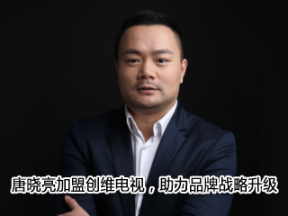 唐晓亮加盟创维电视,助力品牌战略升级