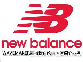 WAVEMAKER赢得NEW BALANCE中国区媒介业务