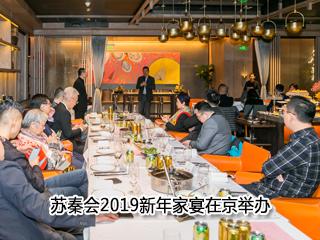 苏秦会2019新年家宴在京举办
