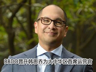 BBDO晋升韩思乔为大中华区首席运营官