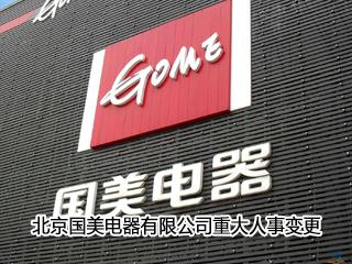 北京国美电器有限公司重大人事变更